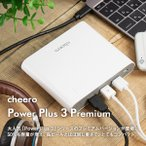 モバイルバッテリー cheero Power Plus 3 Premium 充電容量20100mAh 大容量/デザイン性 (che-062)
