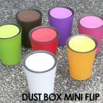 ショッピングダストbox ゴミ箱 DUSTBOX FLIP MINI (フリップミニ) ごみ箱 ダストボックス くずかご ダストbox