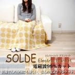 SOLDE ELECTRIC BLANKET ソルデ エクトリックブランケット メルクロス 電気毛布 妊婦 電磁波 かわいい おしゃれ 丸洗い 人気 ブランケット ひざ掛け 電気ひざ掛