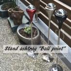 DULTON Stand ashtray Ball point ダルトン スタンドアッシュトレイボールポイント 灰皿 伸縮式 CH12-H439 蓋付き おしゃれ スタンド 屋外 喫煙具 タバコ