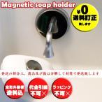 ダルトン ソープホルダーDULTON Maginetic soap holder Magneticマグネットソープホルダー CH12-H463 magnet 固形石鹸 石鹸 無添加 風呂 バス 石鹸台 石鹸置き
