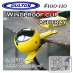 DULTON Windproof clip ashtray #100-110 ウィンドプルーフクリップアッシュトレイ 灰皿