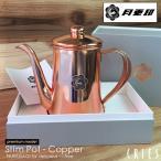月兎印 カッパー copper 銅 スリムポット 0.7L 700ml プレゼント カフェ 喫茶 コーヒー 紅茶 ミルクティー プレミアムモデル贈り物 ギフトコパーコッパー