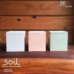 soil ソイル FOOD CONTAINER  square/Mサイズ フードコンテナ 四角 スクエア珪藻土 キッチン かわいい 砂糖 塩 コーヒー豆 調味料入れ soilシリーズ WHITE GREE
