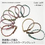 アンクレット 熟練職人 手編み 麻紐 ミックスカラー ヘンプアンクレット an59 メンズ レディース