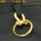 真鍮シャックル金具二重カン