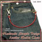 皮夾鏈 - ウォレットチェーン 熟練職人 手作り ウォレット チェーン キーホルダー メンズ レディース