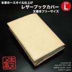 ショッピングブックカバー ブックカバー 文庫本 牛革 ヌメ革 ホースオイル仕上げ 文字入れ サービス 日本製 SF