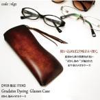 メガネケース 革 眼鏡入れ サングラス ホルダー 牛革 ハード レザー 差し込み スリム 日本製 おしゃれ ぼかし染め メンズ