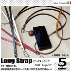 IDストラップ - ネックストラップ ロングストラップ 携帯ストラップ ネームホルダー イタリア製PUレザー
