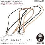 ネックストラップ 革 50cm ロングストラップ 携帯 スマホ ネームホルダー 栃木レザー 手編み longhd21 メンズ レディース