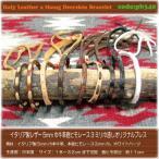 イタリア製レザー5mm巾牛革鹿ヒモレース3ミリ巾通しオリジナルブレスレット pb340
