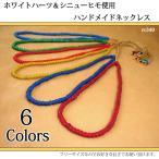【DM便可】ホワイトハーツビーズ シニューヒモ使用 ネックレス rc349