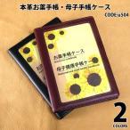 ショッピング母子手帳 お薬手帳 母子手帳 ケース 牛革 日本製 u504 メンズ 送料無料