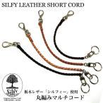 Wallet Chain - 栃木レザー シルフィ 丸編み オリジナル ショートマルチコード web15 メンズ レディース メール便可