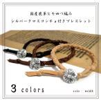 ブレスレット 鹿革 ヒモ 四つ編み シルバーコンチョ