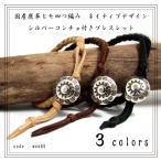 ブレスレット 鹿革ヒモ 四つ編み シルバーコンチョ