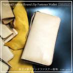 長財布 革 日本製 牛革 ハンドメイド ロングウォレット ヌメ革 ホースオイル仕上げ ラウンドファスナー wl316 メンズ プレゼント