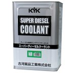 KYK 古河薬品工業 スーパーディーゼル クーラント [JIS]緑 18L 1本 55-189