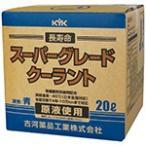 KYK 古河薬品工業 スーパーグレード クーラント 青 20L 1本(コック付) 56-262