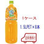 送料無料 ミニッツメイドQooみかん 1.5LPET ミニッツメイド 果汁 メーカー直送 1ケース8本入り ラッピング不可