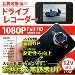 ショッピングドライブレコーダー ドライブレコーダー 【改良版】 L0003  品質改善 1080P FULL HD 常時録画 車載カメラ 高画質 フルHD 動体感知 Gセンサー [送料無料]