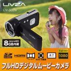 フルHD デジタルムービーカメラ  LIV-SCDV 500万画素 パノラマ HDMI FULL HD 2.7インチ TFTカラー液晶 LIVZA [送料無料]