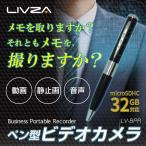 ペン型ビデオカメラ LV-BPR 一体化 音声録音 ボイス録音 静止画撮影 ビデオ録画 マイクロSDカード対応 32GB LIVZA [送料無料]