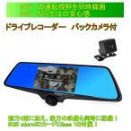 ショッピングドライブレコーダー ドライブレコーダー M360  360度 ミラータイプ 日本製ソニーレンズ使用  [送料無料]