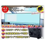ショッピングドライブレコーダー バックミラー型 ドライブレコーダー・バックカメラセット R0005-119[送料無料]
