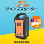 カーバッテリー 充電器 ジャンプスターター YJ009 12V&24V対応 36000mAh スターター 5V/2.1A USB2ポート LEDライト バッテリーチャージャー  [送料無料]