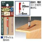 ミツトモ( MITSUTOMO) 超硬ルータービット (フラッシュ 6mm)  30654