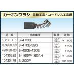 信濃機販(シナノ)カーボンブラシ(SI-410E用) 10430341