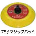 信濃機販(シナノ)73φ(6mmφネジ)マジックパット 114-102