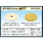 信濃機販(シナノ)165φプロファイルウレタンバフ 1145-102