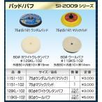 信濃機販(シナノ)80φホワイトウレタンバフ 129KL-102