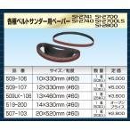 信濃機販(シナノ)ベルトサンダー用ペーパー 10mm巾(♯60) 509-106
