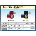 信濃機販(シナノ)スィーベルレギュレーター 600-200