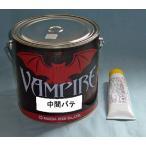 イチネン前田  VAMPIRE ヴァンパイア 中間パテ VP-C  2.7KG (硬化剤付)