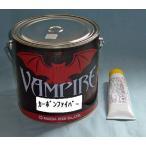 イチネン前田  VAMPIRE ヴァンパイア カーボンファイバー VP-K 2.8KG (硬化剤付)