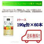 送料無料  ミニッツメイドおいしいフルーツ青汁 190g缶 青汁ドリンク メーカー直送2ケース60本入り ラッピング不可