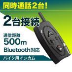 バイク用インカム 1個 BKI282-V2 2台同時通話 最大通信距離500m ハンズフリー通話 防水 ツーリング [送料無料]