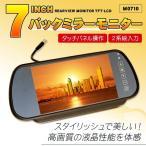 シャープ製HD液晶採用 7インチバックミラーモニター M0710  ルームミラーモニター  [送料無料]