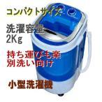 ミニ洗濯機  2kg MWM45 小型 [送料無料]