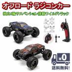 ラジコンカー S911 GPTOYS オフロード ランドバスター ワイルドトラックタイプ R/C  [送料無料]