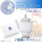 Yahoo!工芸茶専門店クロイソス中身を選べるギフトBOX+アリエルポットセット(工芸茶2個・ポット付き)  内祝 ブライダル 引き出物