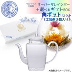 送料無料ポットセット 虹の咲くお茶 オーバーザレインボー +選べるギフトBOX(角ポット・工芸茶3個付き) 内祝