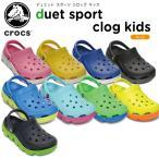 クロックス crocs デュエット スポーツ クロッグ キッズ  Duet Sport Clog Kids [C/A]