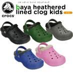 ショッピングバヤ クロックス(crocs) バヤ ヘザード ラインド クロッグ キッズ (baya heathered lined clog kids)