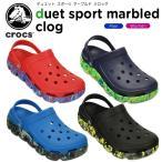 クロックス(crocs) デュエット スポーツ マーブルド クロッグ (duet sport marbled clog)